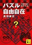 パズル自由自在―千葉千波の事件日記 (講談社文庫)