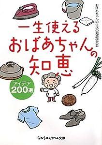 一生使えるおばあちゃんの知恵―アイデア200選 (sasaeru文庫)