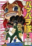 逆襲! パッパラ隊: 2 (REXコミックス)