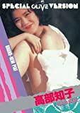 BRAND-NEW PIAF 高部知子 [DVD]