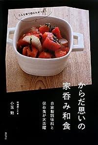 からだ思いの家呑み和食: 自家製調味料と保存食が大活躍