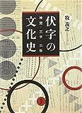 伏字の文化史―検閲・文学・出版