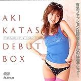 片瀬あきDEBUT BOX [DVD]