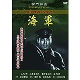 海軍 SYK-162 [DVD]