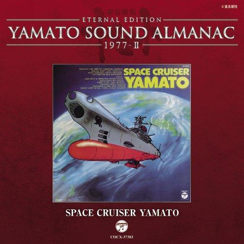 YAMATO SOUND ALMANAC 1977-II「SPACE CRUSER YAMATO」