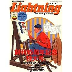 【クリックで詳細表示】Lightning (ライトニング) 2009年 05月号 [雑誌]: Lightning(ライトニング)編集部: 本