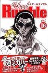 School Rumble(16) (講談社コミックス)