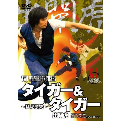 タイガー&タイガー~猛虎激突~ [DVD]