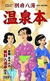 別府八湯温泉本2011-2012