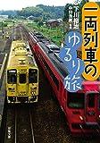 一両列車のゆるり旅 (双葉文庫)