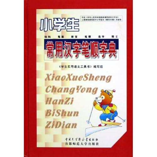 本的笔画顺序-拼音汉字数字笔顺描红本