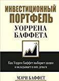 img - for Warren Buffett Stock Portfolio Investitsionnyy portfel Uorrena Baffeta In Russian book / textbook / text book