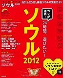 TRAVEL・STYLEソウル 2012 (SEIBIDO MOOK)