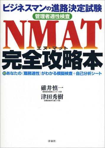 NMAT完全攻略本―ビジネスマンの進路決定試験 管理者適性検査