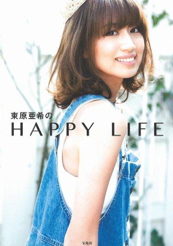 東原亜希 HAPPY LIFE 大きい表紙画像