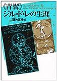 『青髯』ジル・ド・レの生涯 [単行本] / 清水 正晴 (著); 現代書館 (刊)