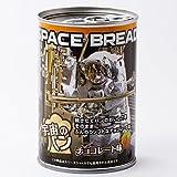 宇宙食 宇宙のパン チョコレート味