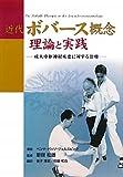 近代ボバース概念 理論と実践 (GAIA BOOKS)