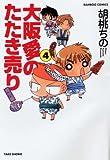 大阪愛のたたき売り育児編 4 (バンブー・コミックス)