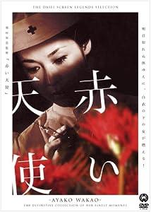 赤い天使 [DVD]