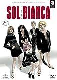太陽の船 ソルビアンカ[DVD]