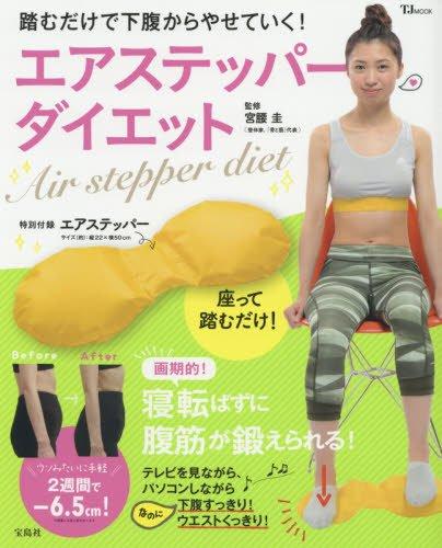 宝島社 ダイエット エアステッパーダイエット 大きい表紙画像