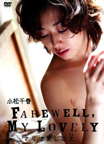 FAREWELL,MY LOVELY さらば愛しの女