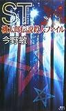 ST桃太郎伝説殺人ファイル (講談社ノベルス コC- 22)
