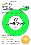 C#ルールブック ~読みやすく効率的なコードの原則