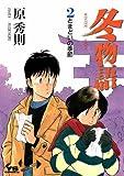 冬物語(2) (ヤングサンデーコミックス)