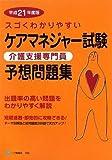 ケアマネジャー(介護支援専門員)試験予想問題集 平成21年度 (2009)