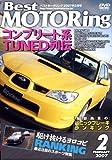 ベストモータリング 2007年2月号[DVD] (2007)