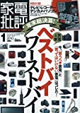 家電批評 2010年 01月号 [雑誌]