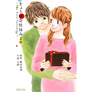 きょうは会社休みます。~The First Valentine~ (JUMP j BOOKS)