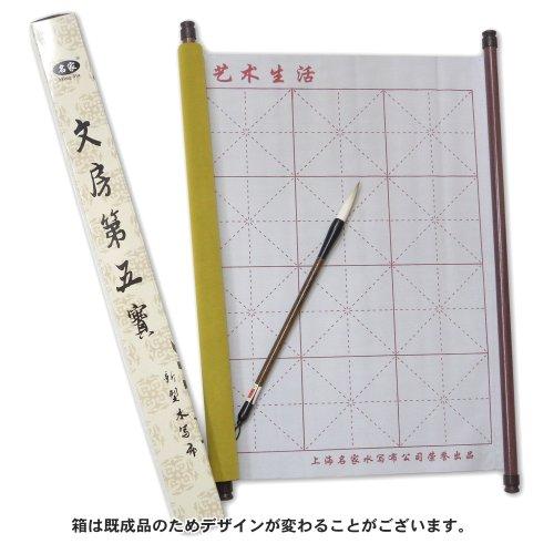 水書き書道セット:墨汁不要!水だけで書ける不思議な習字練習用具:水書布