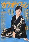 カラオケファン 2009年 07月号 [雑誌]