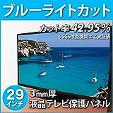 【3mm厚】ブルーライトカット液晶テレビ保護パネル29型【カット率42.95%】(29インチ)(29MBL)