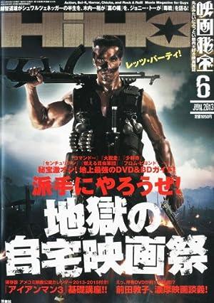 映画秘宝 2013年 06月号 [雑誌]