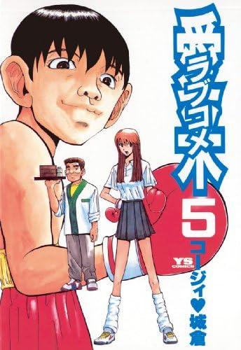 愛米(5) (ヤングサンデーコミックス)