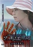 ザ・コテージ[DVD]
