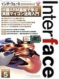 Interface (インターフェース) 2009年 05月号 [雑誌]