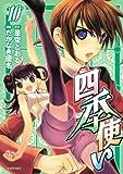 四季使い(10) (シリウスコミックス)