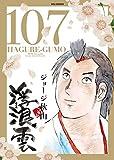 浮浪雲(はぐれぐも) 107 (ビッグコミックス)