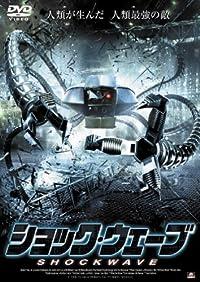 ショック・ウェーブ [DVD]