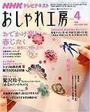 NHK おしゃれ工房 2008年 04月号 [雑誌]