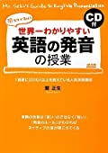 CD付 世界一わかりやすい英語の発音の授業