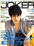 Men's JOKER (メンズ ジョーカー) 2008年 05月号 [雑誌]