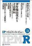 IPマネジメントレビュー 8号