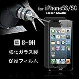iPhone5S/5C/5 強化ガラス 液晶保護フィルム 9H New-idea 正規品 (0.26mm)
