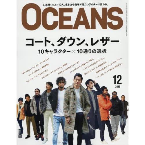 OCEANS(オーシャンズ) 2016年 12 月号 [雑誌]